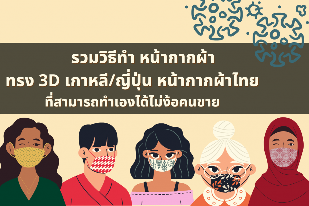 วิธีการ How to หน้ากากผ้าทรง 3D เกาหลี ญี่ปุ่น หน้ากากผ้าไทย