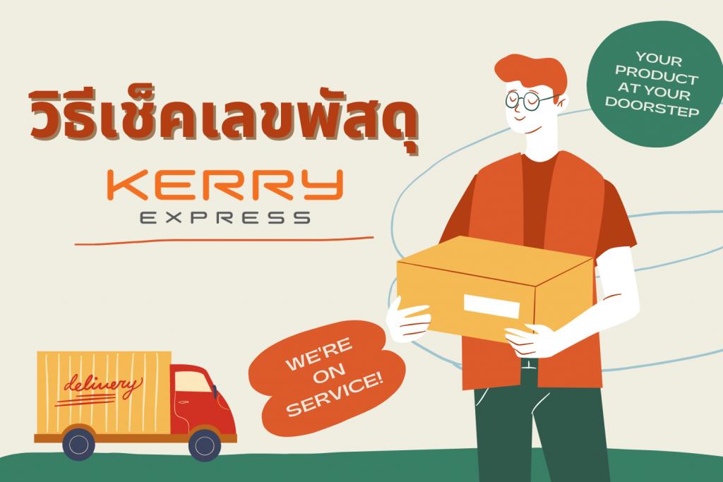 วิธีการ How to วิธีเช็คพัสดุ Kerry Express บนเว็บไซต์และบน Application มือถือ
