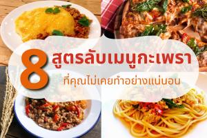 วิธีการทำอาหาร 8 สูตรลับ เมนูกะเพรา