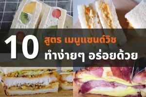 วิธีการทำอาหาร แซนด์วิช