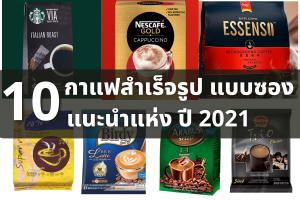 10 อันดับ กาแฟสำเร็จรูป แบบซอง คัดมาให้แล้ว ปี 2021