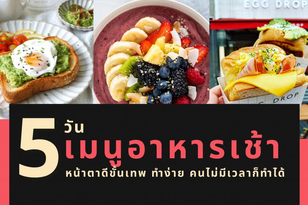 วิธีการทำอาหาร 5 วัน 5 เมนูอาหารเช้าหน้าตาดีขั้นเทพ ทำง่าย คนไม่ค่อยมีเวลาก็ทำได้