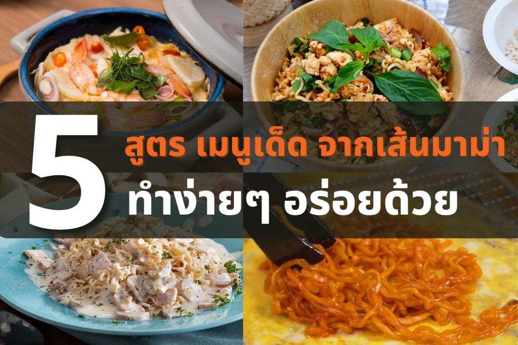 วิธีการทำอาหาร 5 สูตร เมนูเด็ด จากเส้นมาม่า
