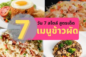 วิธีการทำอาหาร 7 วัน 7 สไตล์ เมนูข้าวผัด