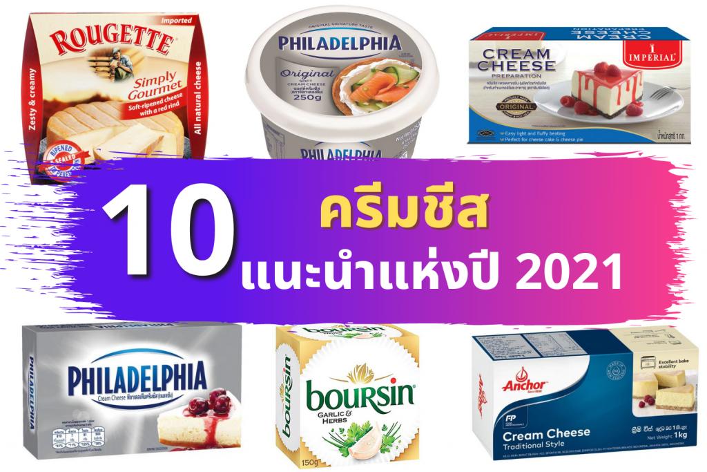 วิธีการทำอาหาร 10 ครีมชีสแนะนำแห่งปี 2021